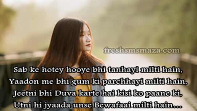 bewafa shayari in hindi for girlfriend broken heart-fresh sms maza1