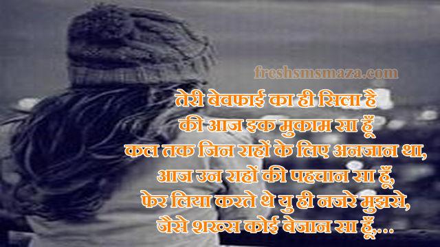 dard bhari shayari in hindi-sad shayari 2019-fresh sms maza