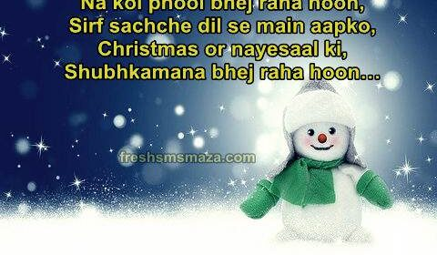 Happy Christmas Best Fresh Sms 2019 Wishes Poetry Shayari in Hindi