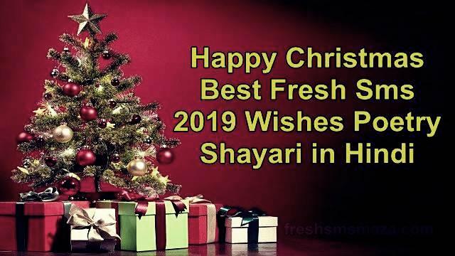 Happy Christmas Best Fresh Sms, 2019 Wishes Poetry, Shayari in Hindi