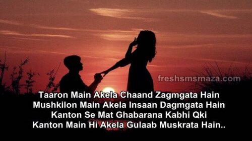 Pehle Pyar Ki Hindi Shayari, love shayari, पहले प्यार की हिंदी शायरी