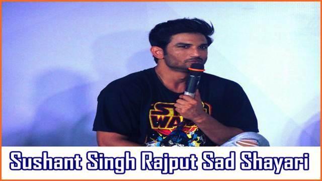 Sushant Singh Rajput Sad Shayari, सुशांत सिंह राजपूत सेड शायरी,Sad Shayari