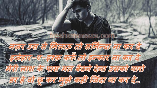 Bedardi pyar mein mujhko rula diya, बेदर्दी प्यार शायरी, Sad Shayari bedardi