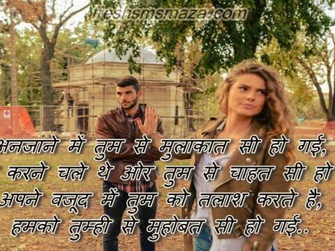 Mai Ab Chahat Karu Ya Taqrar-Chahat Shayari, best romantic hindi shayari