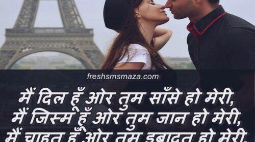 badi hi khubsurat pyar bhari hindi shayari, romantic shayari, प्यार भरी शायरी