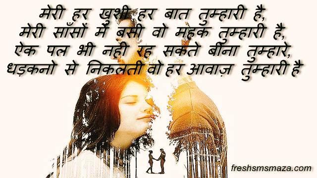 badi hi khubsurat pyar bhari hindi shayari, romantic shayari