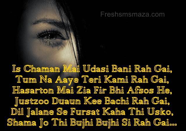 Aankho par dard bhari ghazal, बहुत ही दर्द भरी गजल, rula dene wali ghazal