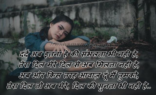 shayari dard bhari dil ki haye | Dard Shayari, शायरी दर्द भरी दिल की हाय