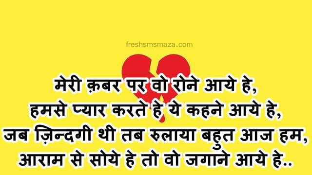 kitna dard hai mere dil mein, कितना दर्द है मेरे दिल में, dard shayari