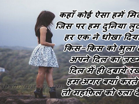 shayari dard bhari dil ki haye   Dard Shayari, शायरी दर्द भरी दिल की हाय