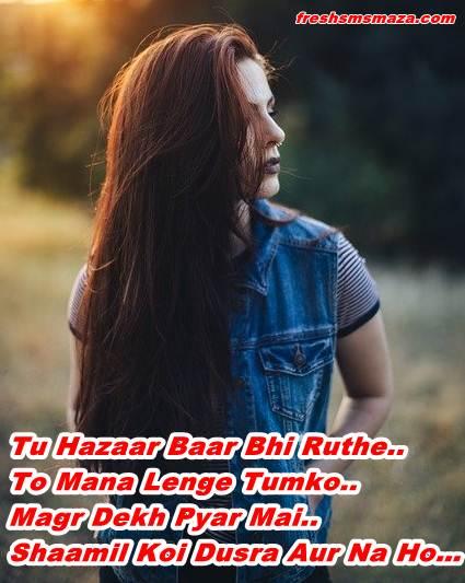 gahrai wala pyar hindi shayari, romantic pyar bhari shayari