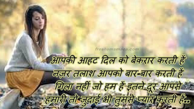 dard ko ubharne wali shayari, teri judai mein sanam, judai shayari in hindi