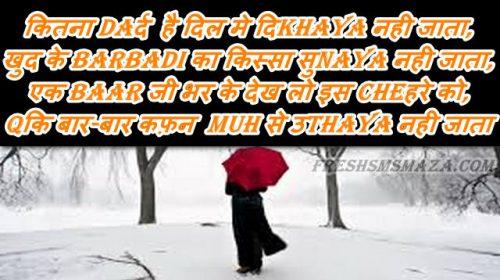 dhoka e ishq in hindi, dard bhari hindi shayari, धोखा ए इश्क़ शायरी हिंदी में