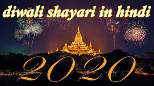 diwali shayari in hindi 2020 | deepawali par latest shayari, hindi sms diwali