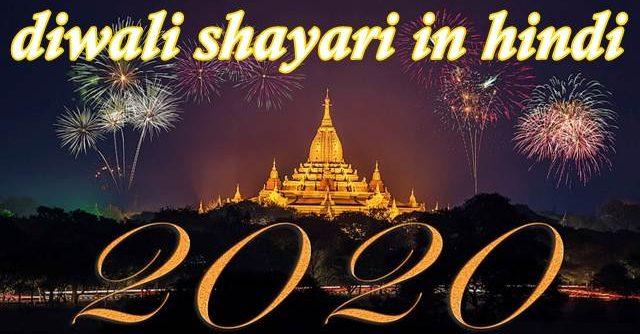 diwali shayari in hindi 2020   deepawali par latest shayari, hindi sms diwali