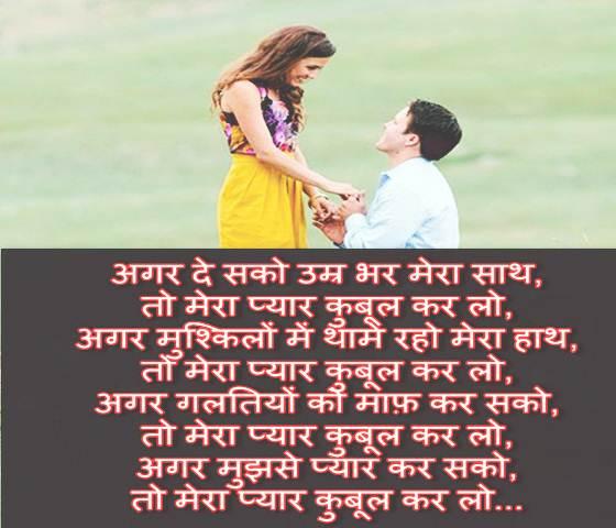 propose day shayari in hindi valentine day shayari hindi . प्रोपोज डे शायरी 2020