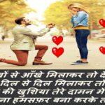 propose day shayari in hindi | valentine day shayari hindi, प्रपोज डे शायरी