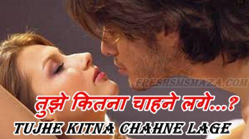 tujhe kitna chahne lage | Hindi love shayari, pyar mohabbat shayari