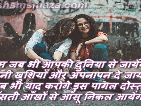 yaaro ki yaari friendship shayari friendship shayari in hindi, dosti shayari
