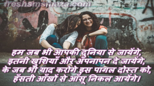 yaaro ki yaari friendship shayari | friendship shayari in hindi, dosti shayari