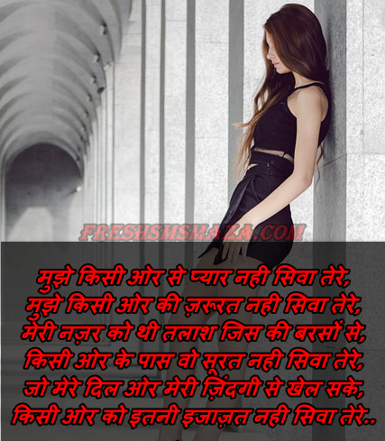 Very Heart touching sad shayari in hindi for girlfriend - Fresh Sms Maza