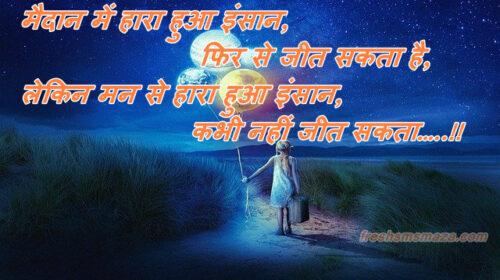 Best motivational quotes in hindi for life | मोटिवेशनल कोट्स इन हिंदी फॉर लाइफ