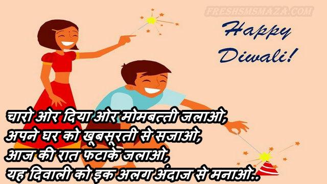 Happy Diwali Wishes in Hindi 2020 Quotes, diwali ki shubhkamnaye shayari.