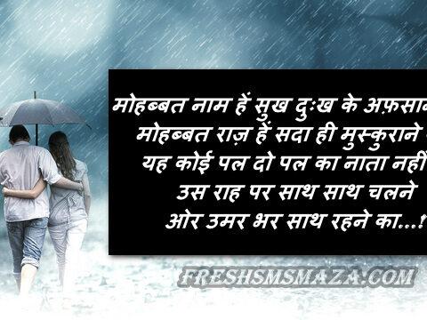 hindi shayari mujhe tumse mohabbat hone lagi मुझे तुमसे मोहब्बत होने लगी