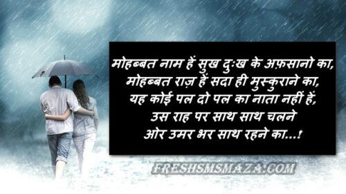 hindi shayari mujhe tumse mohabbat hone lagi | मुझे तुमसे मोहब्बत होने लगी