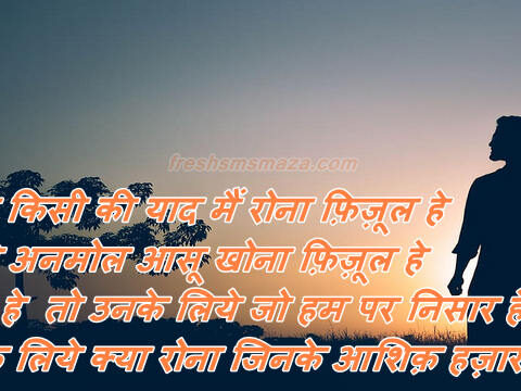 sad breakup shayari for girlfriend sad break up shayri ब्रेकअप शायरी
