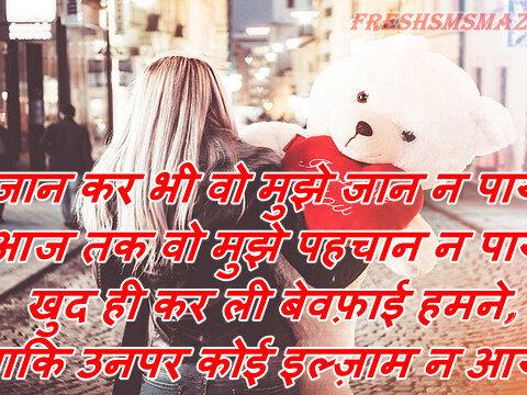 tere ishq mein dhoka | dhoka shayari in hindi | तेरे इश्क़ में धोका