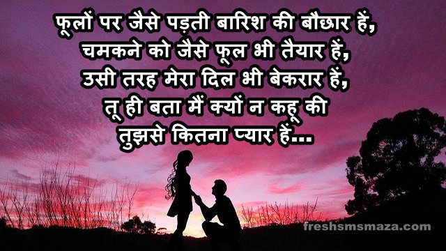 propose day shayari in hindi 2021