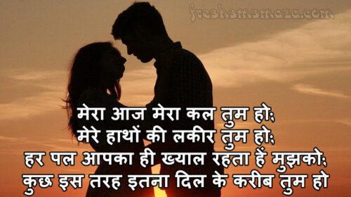 Tum mere dil ke kareeb ho jaan | beautiful shayari, love shayari hindi mai
