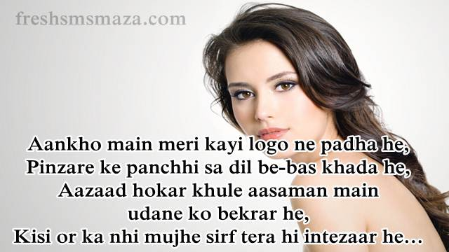 aapki kya nashili aankhe hai | aankho par shayari, romantic aankhe shayari