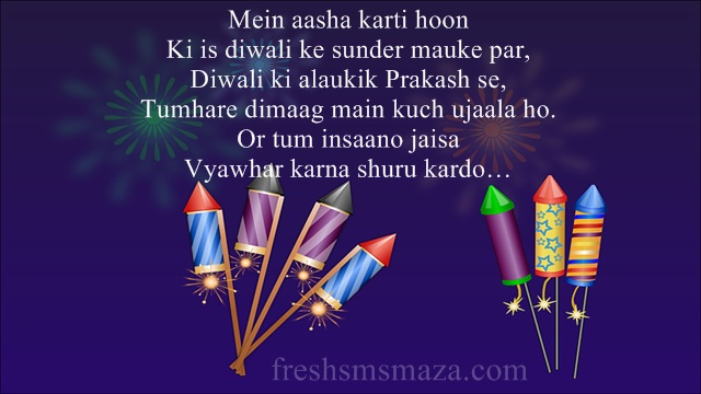 diwali hindi sayari 2020 wishes | diwali message in hindi, freshsmsmaza