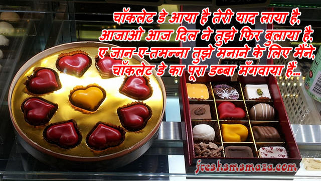 happy chocolate day par shayari in hindi | Best 2021
