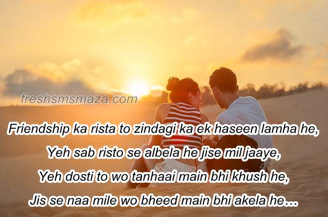 best dosti shayari in hindi beautiful friendship dosti shayari,