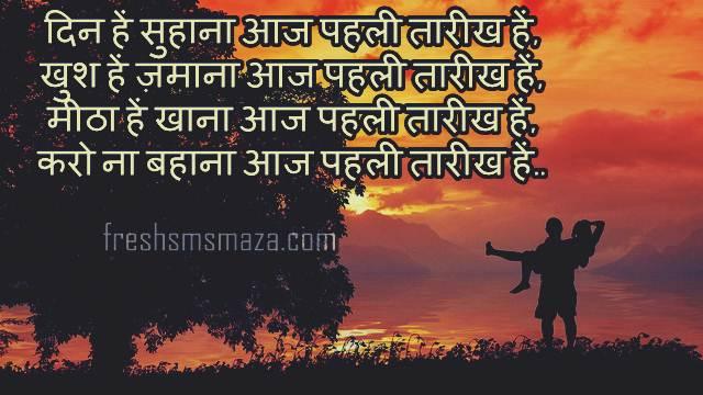 good morning pyar shayari in hindi | गुड मोर्निंग प्यार शायरी हिंदी में