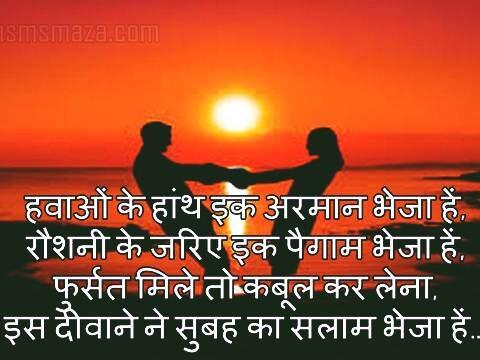 good morning pyar shayari in hindi   गुड मोर्निंग प्यार शायरी हिंदी में