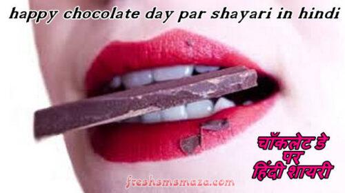happy chocolate day par shayari in hindi | चॉकलेट डे पर हिंदी शायरी [Best 21]