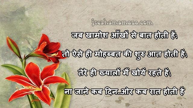 Tum mere dil ke kareeb ho jaan. beautiful shayari, love shayari hindi mai