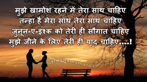 propose day shayari in hindi 2021, propose day images, प्रपोज डे शायरी