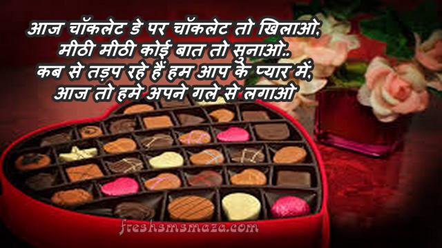 happy chocolate day par shayari in hindi [Best 21]