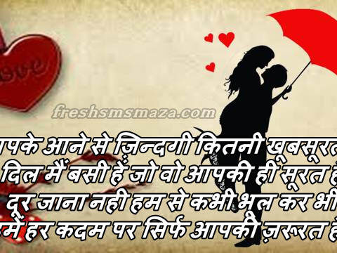 valentines day propose shayari hindi me, valentine day shayari in hindi