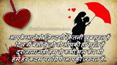 valentine's day propose shayari hindi me, valentine day shayari in hindi