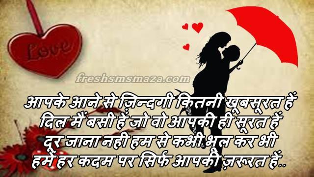 valentines day propose shayari hindi me, valentine day shayari in hindi