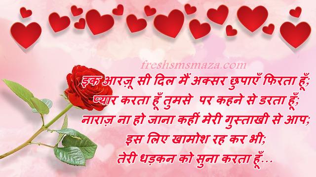 happy rose day shayari in hindi 2021 - gulab day shayari hindi,