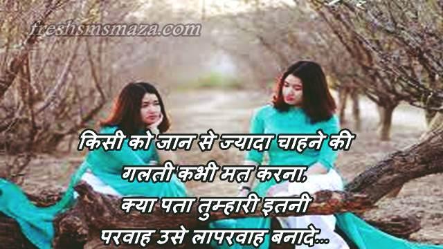 beparwah shayari in hindi | बेपरवाह शायरी हिंदी में – Fresh sms maza