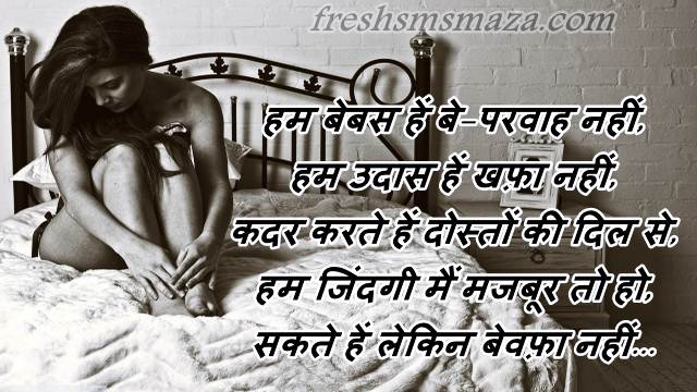 beparwah shayari in hindi Fresh sms maza