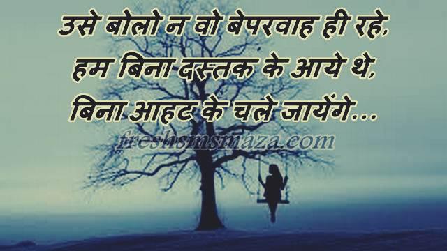 beparwah shayari in hindi, Fresh sms maza